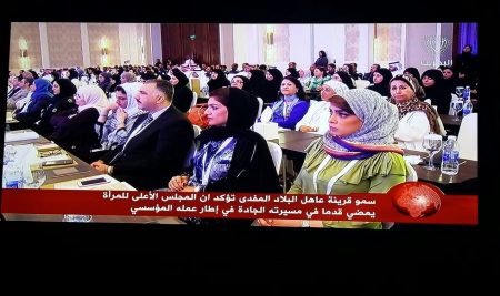 3rd National Conference for Bahraini Women