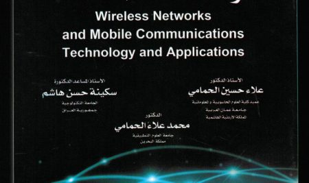 """Wireless Networks and Mobile Communications Technology and Applications"" Book"