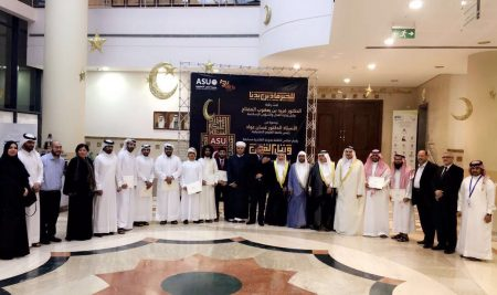 Quran Kareem Recitation Competition