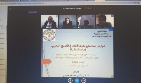 """""""Applied Science University"""" first university in Bahrain to discuss Master's Theses virtually"""